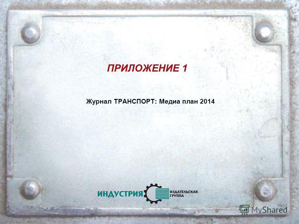 ПРИЛОЖЕНИЕ 1 Журнал ТРАНСПОРТ: Медиа план 2014