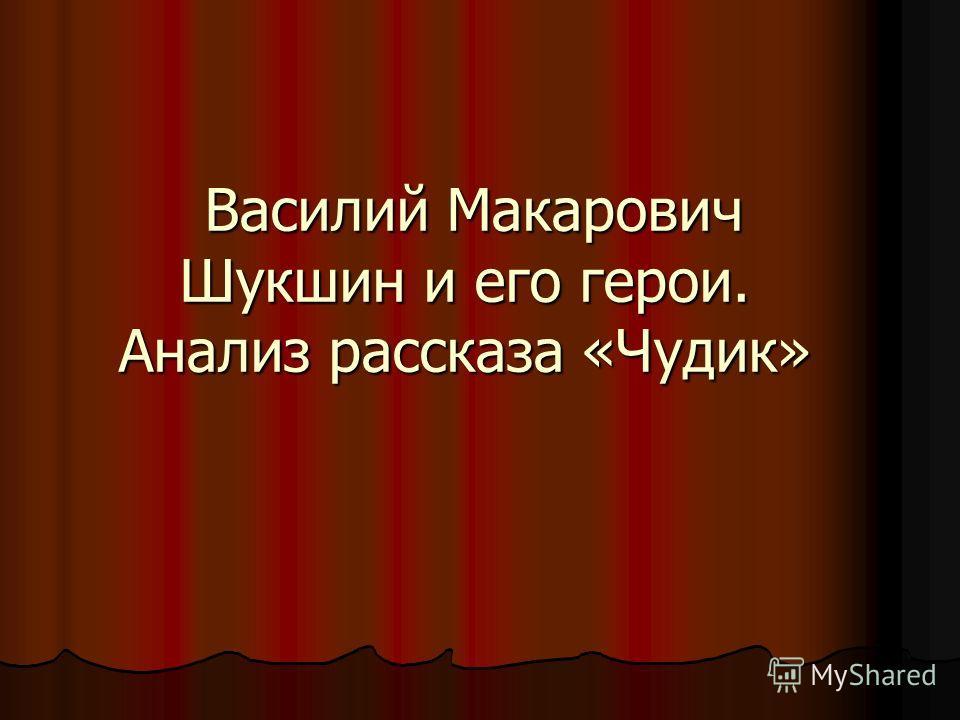 Василий шукшин чудик.