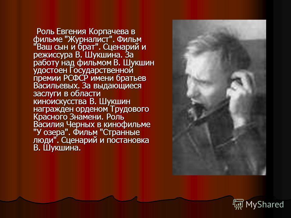 Роль Евгения Корпачева в фильме