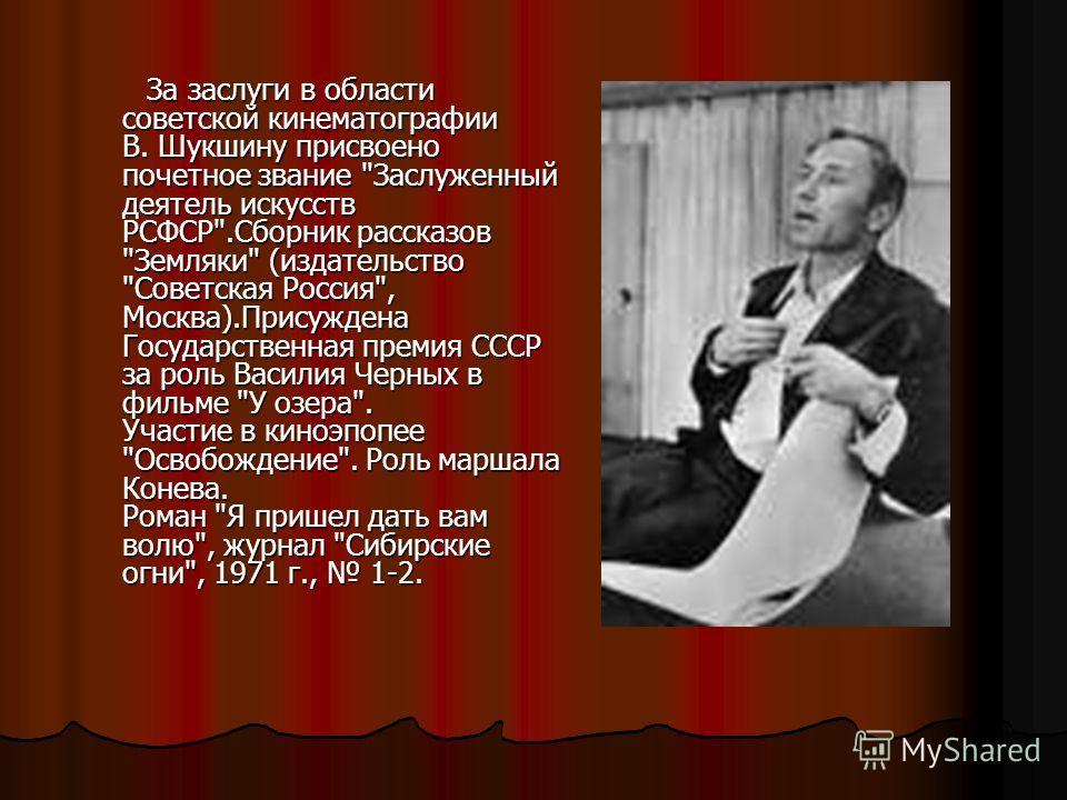 За заслуги в области советской кинематографии В. Шукшину присвоено почетное звание