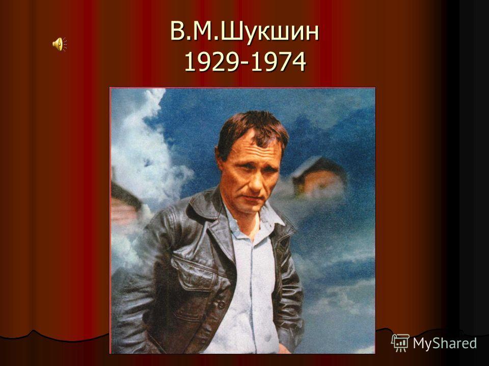 В.М.Шукшин 1929-1974