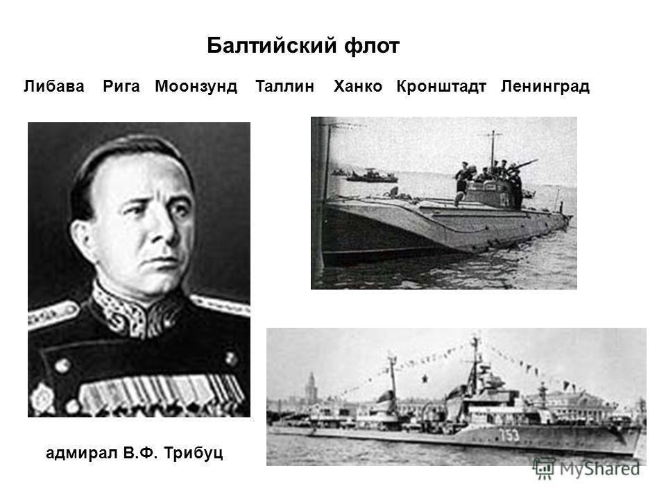 Балтийский флот Либава Рига Моонзунд Таллин Ханко Кронштадт Ленинград адмирал В.Ф. Трибуц