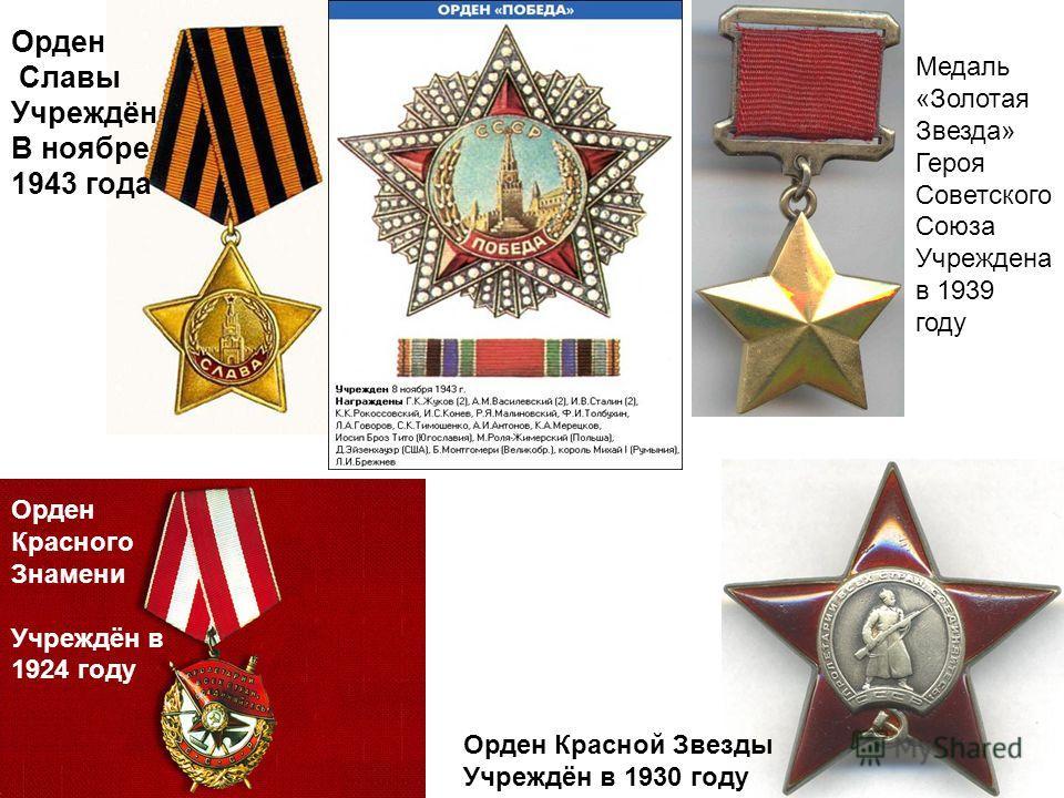 Орден Красного Знамени Учреждён в 1924 году Медаль «Золотая Звезда» Героя Cоветского Союза Учреждена в 1939 году Орден Красной Звезды Учреждён в 1930 году Орден Славы Учреждён В ноябре 1943 года