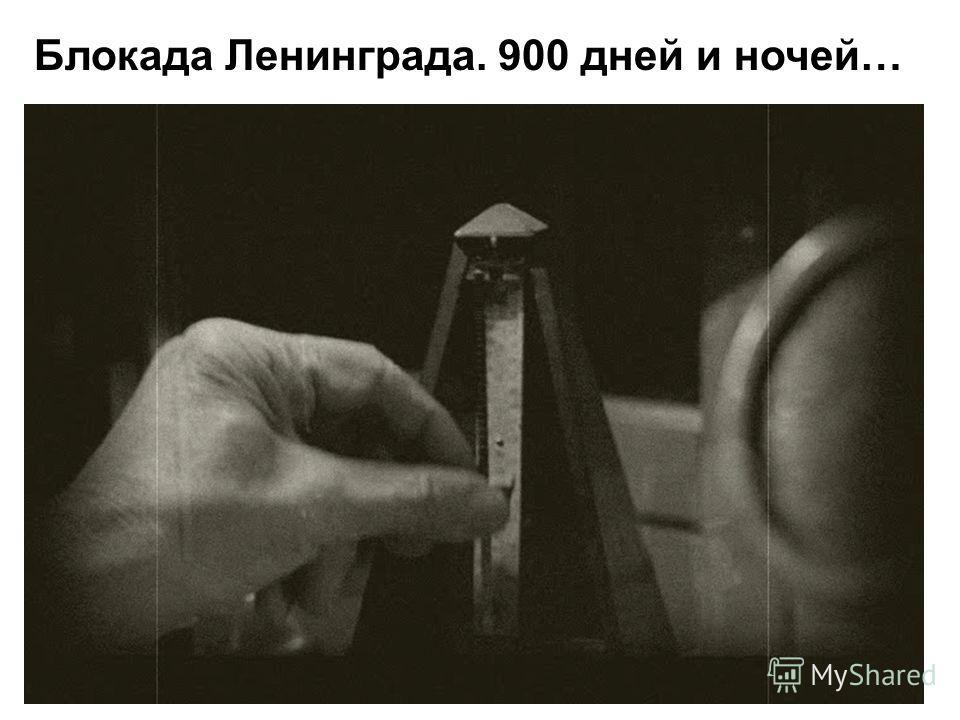 Блокада Ленинграда. 900 дней и ночей…