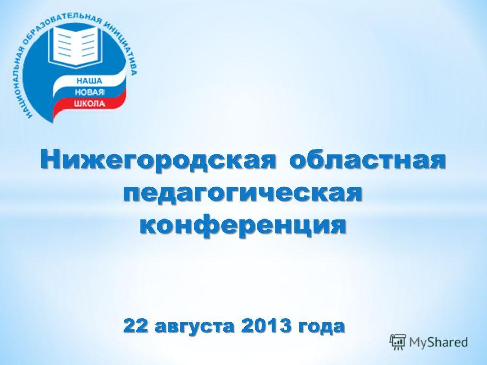 Нижегородская областная педагогическаяконференция 22 августа 2013 года