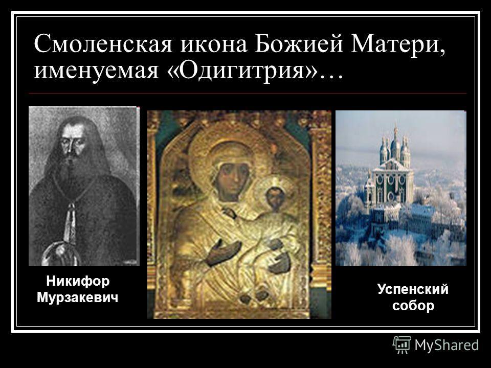 Смоленская икона Божией Матери, именуемая «Одигитрия»… Никифор Мурзакевич Успенский собор
