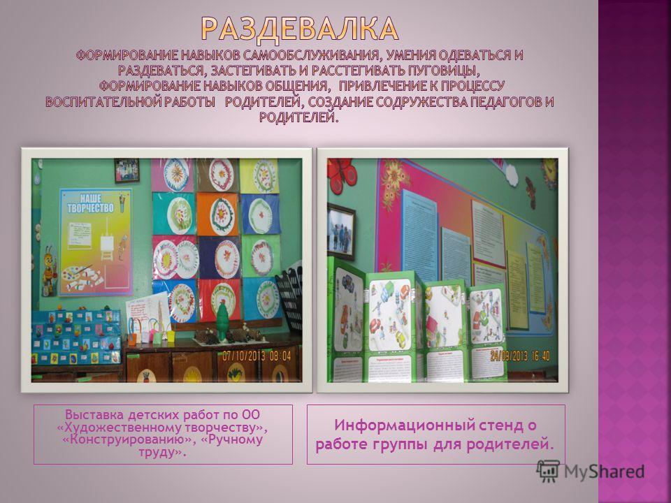 Выставка детских работ по ОО «Художественному творчеству», «Конструированию», «Ручному труду». Информационный стенд о работе группы для родителей.