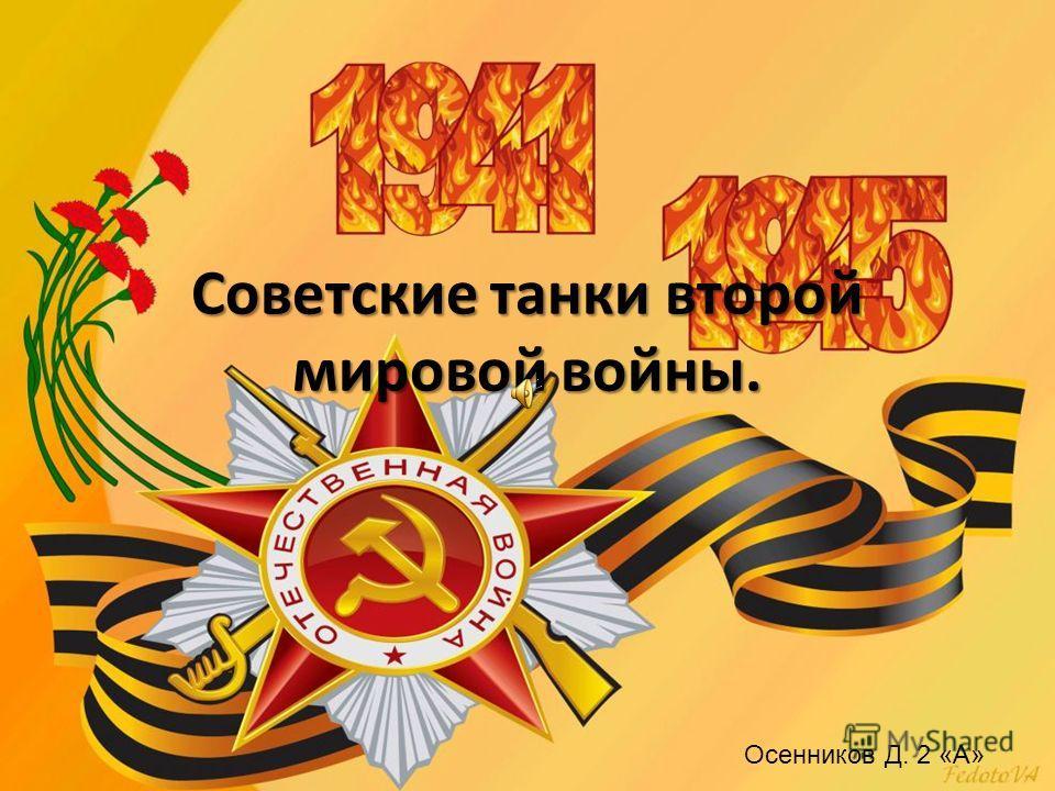 Советские танки второй мировой войны. Осенников Д. 2 «А»