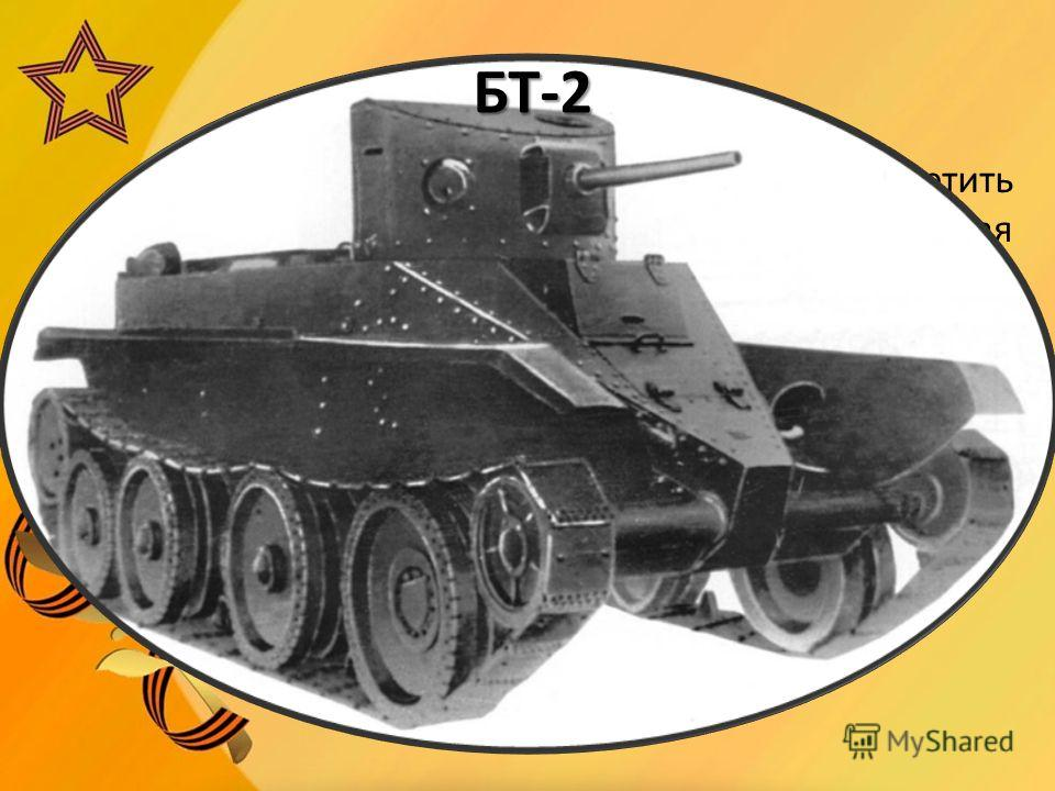 Среди советских легких танков следует отметить семейство БТ (быстроходные танки), первая модель которого БТ-2 была разработана на основе американской колесно-гусеничной машины Кристи. БТ-2 имел 13-миллиметровую броню, отличался высокой скоростью (и б