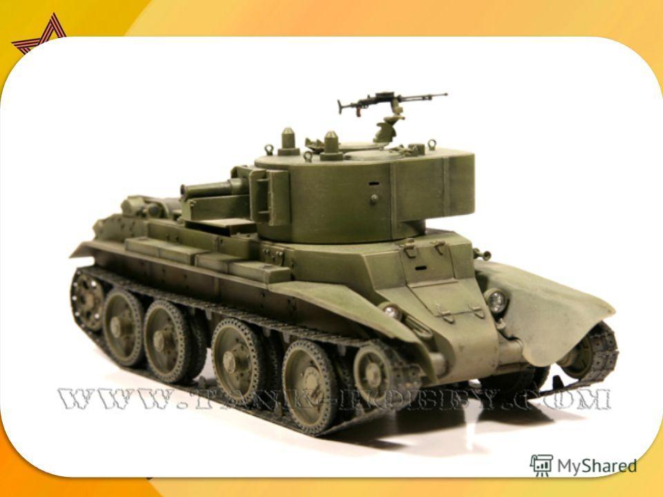 Также до 1940 года в СССР производился более совершенный легкий танк БТ-7 в нескольких вариантах: БТ-7, БТ-7РТ с радиостанцией, БТ-7А с 76,2- миллиметровой пушкой и 3-мя пулеметами, БТ-7М имевший дизельный двигатель. Их было выпущено более 5700 штук.