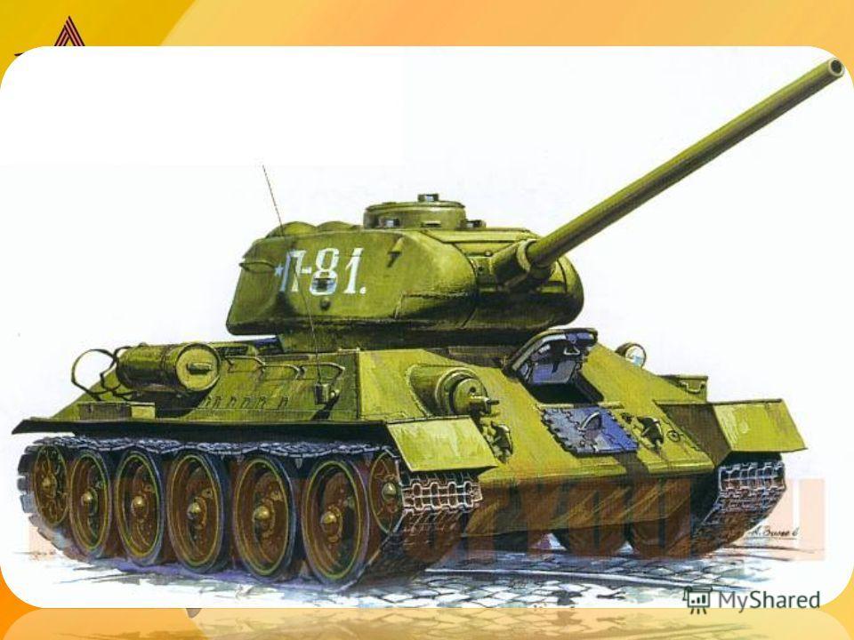 Т-34-85 к концу 1943 года был разработан конструкторским бюро завода «Красное Сормово» и начал производиться модернизированный Т-34-85, оснащенный 85-миллиметровой пушкой, более мощным дизельным двигателем и командирской башенкой со смотровыми прибор