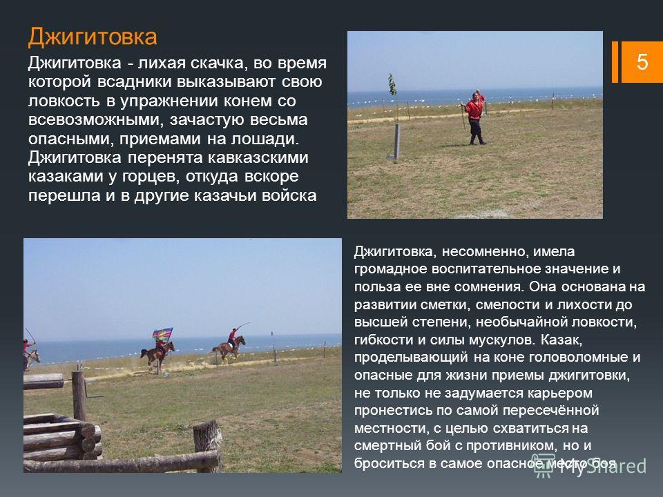 Джигитовка Джигитовка - лихая скачка, во время которой всадники выказывают свою ловкость в упражнении конем со всевозможными, зачастую весьма опасными, приемами на лошади. Джигитовка перенята кавказскими казаками y горцев, откуда вскоре перешла и в д
