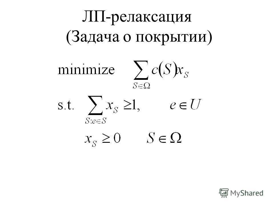 ЛП-релаксация (Задача о покрытии)