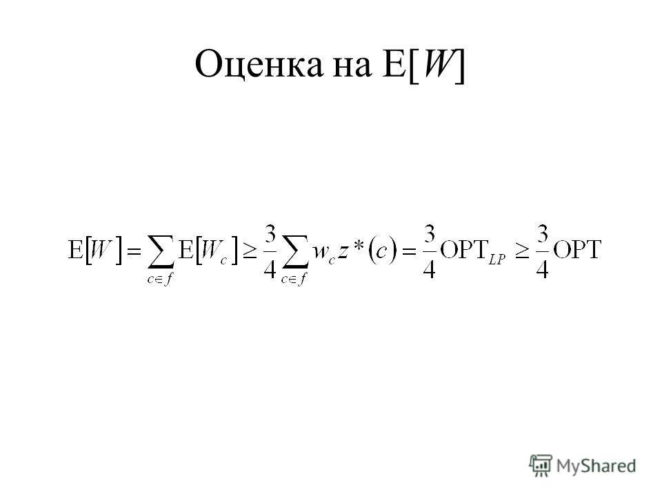 Оценка на E[W]