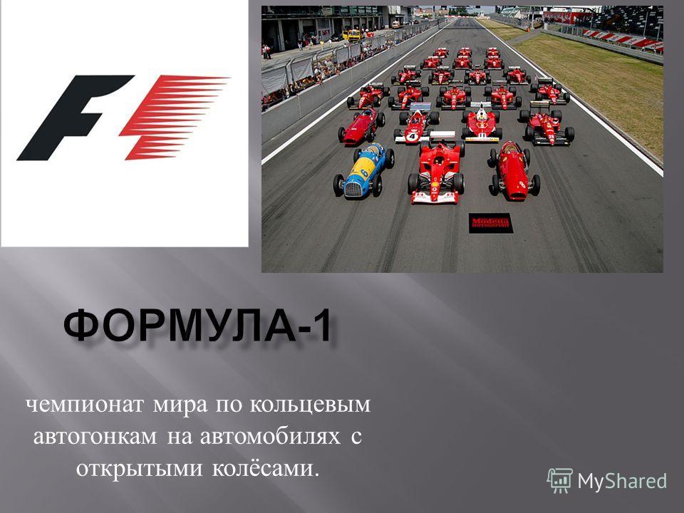 чемпионат мира по кольцевым автогонкам на автомобилях с открытыми колёсами.