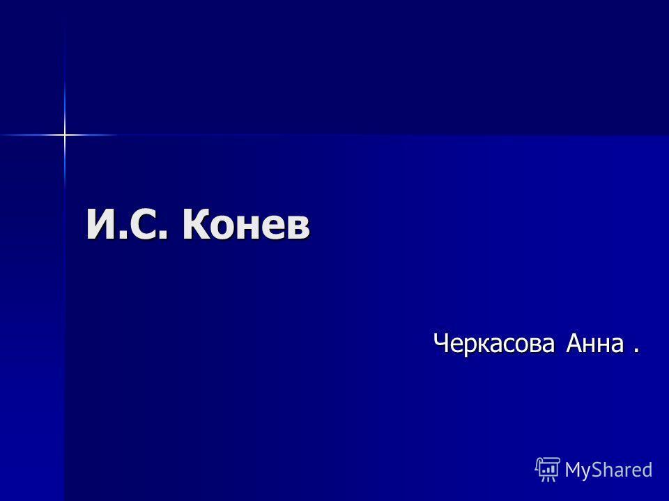 И.С. Конев Черкасова Анна.
