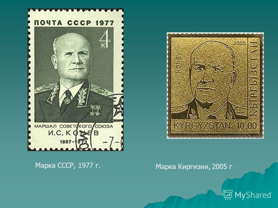 Марка СССР, 1977 г. Марка Киргизии, 2005 г