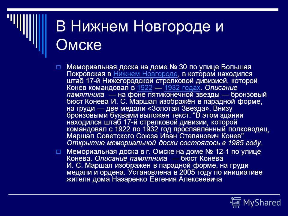 В Нижнем Новгороде и Омске Мемориальная доска на доме 30 по улице Большая Покровская в Нижнем Новгороде, в котором находился штаб 17-й Нижегородской стрелковой дивизией, которой Конев командовал в 1922 1932 годах. Описание памятника на фоне пятиконеч
