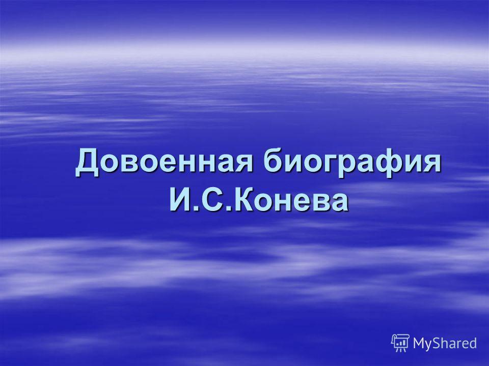 Довоенная биография И.С.Конева