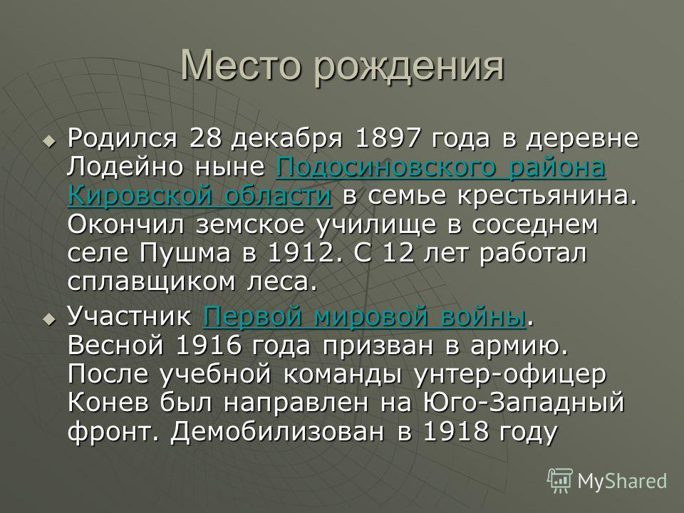 Место рождения Родился 28 декабря 1897 года в деревне Лодейно ныне Подосиновского района Кировской области в семье крестьянина. Окончил земское училище в соседнем селе Пушма в 1912. С 12 лет работал сплавщиком леса. Родился 28 декабря 1897 года в дер