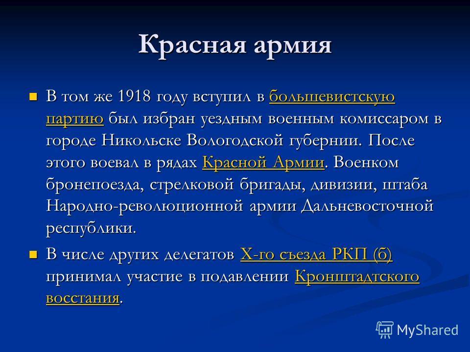 Красная армия В том же 1918 году вступил в большевистскую партию был избран уездным военным комиссаром в городе Никольске Вологодской губернии. После этого воевал в рядах Красной Армии. Военком бронепоезда, стрелковой бригады, дивизии, штаба Народно-