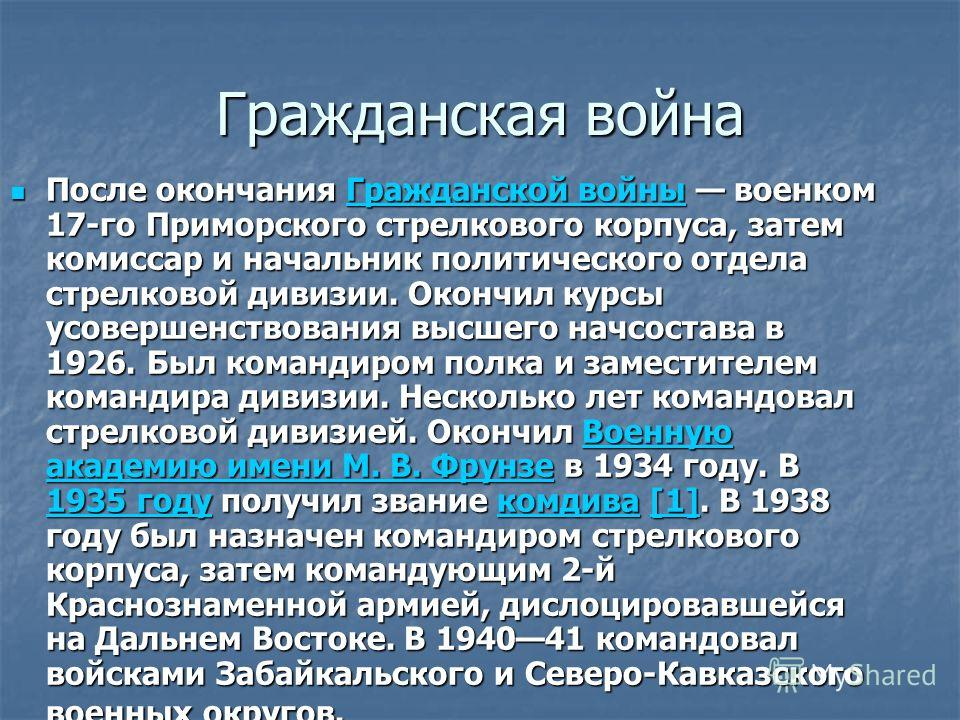 Гражданская война После окончания Гражданской войны военком 17-го Приморского стрелкового корпуса, затем комиссар и начальник политического отдела стрелковой дивизии. Окончил курсы усовершенствования высшего начсостава в 1926. Был командиром полка и