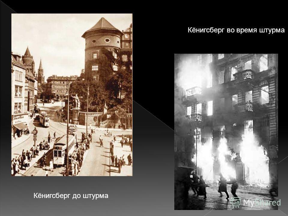 Кёнигсберг до штурма Кёнигсберг во время штурма