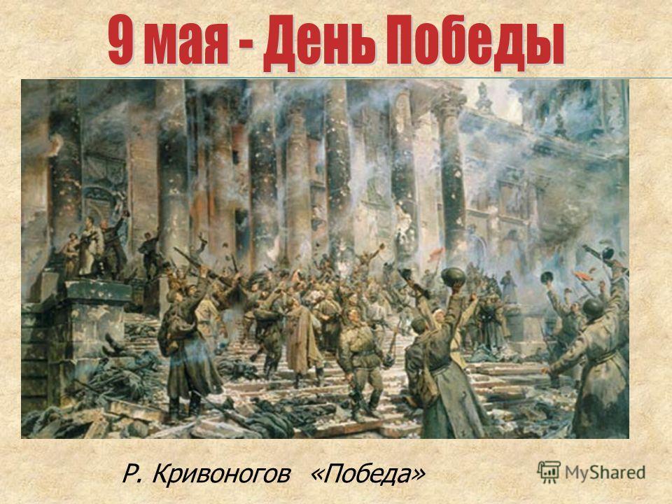 Р. Кривоногов «Победа»