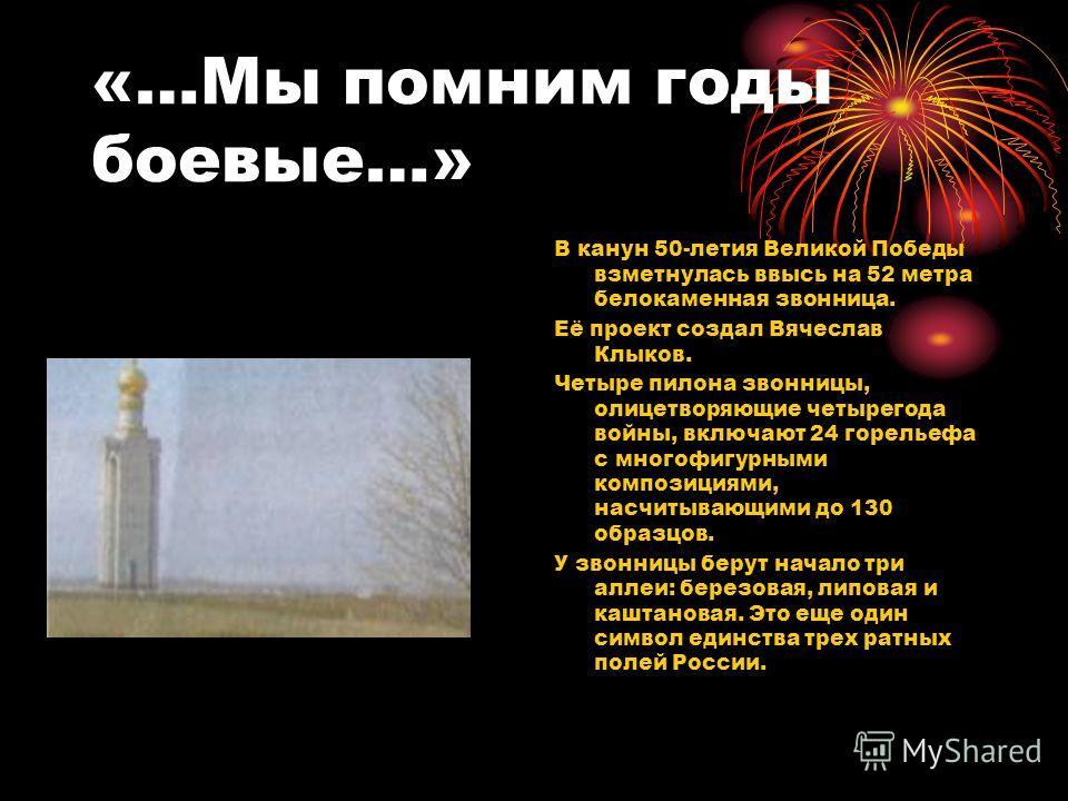 «… Нет, не забыть нам тех сражений, атаки яростные те…» Образцы техники Красной Армии сегодня выставлены на территории мемориального комплекса Прохоровского поля. На постаменте водружен танк «Т-34». Увековечить память танкистов в 1971 году лично расп