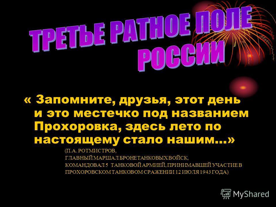 Авторы : Манченко Ольга Ивановна и воспитанники группы 4 Белгородский детский дом «Южный»