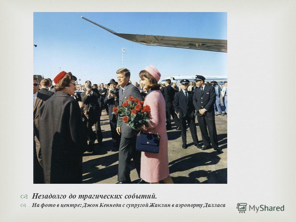 Незадолго до трагических событий. На фото в центре : Джон Кеннеди с супругой Жаклин в аэропорту Далласа