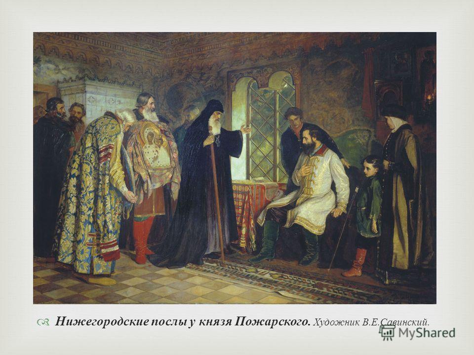 Нижегородские послы у князя Пожарского. Художник В.Е.Савинский.