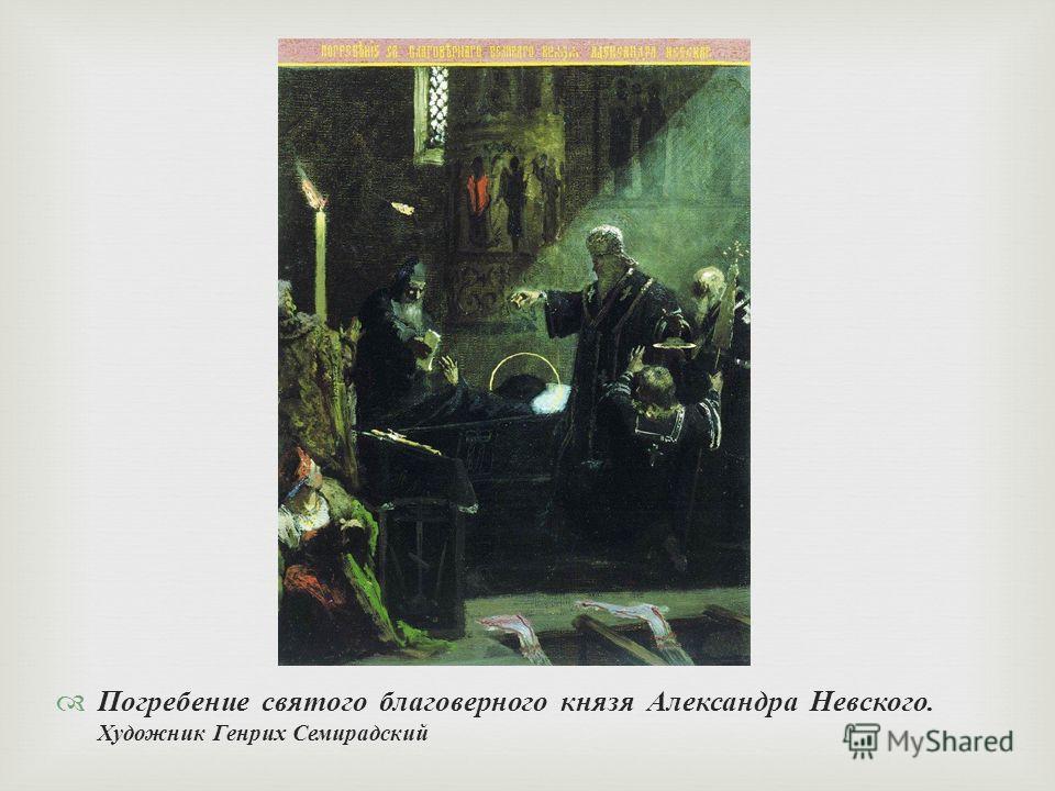 Погребение святого благоверного князя Александра Невского. Художник Генрих Семирадский