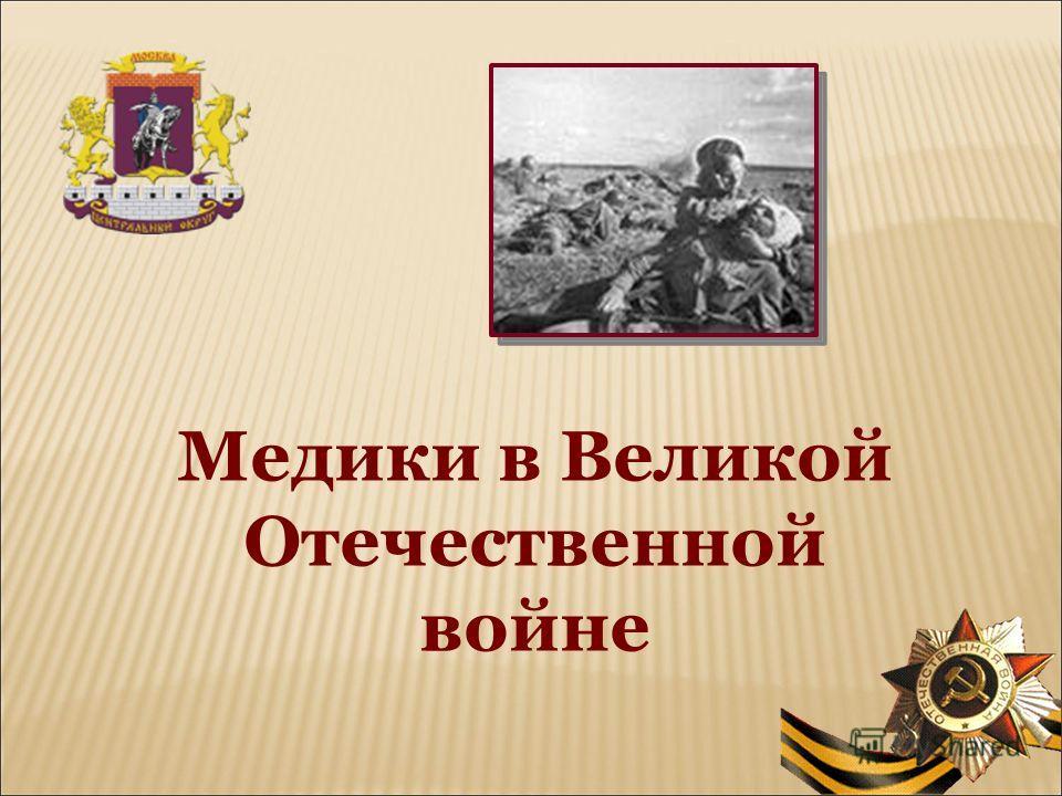 Медики в Великой Отечественной войне