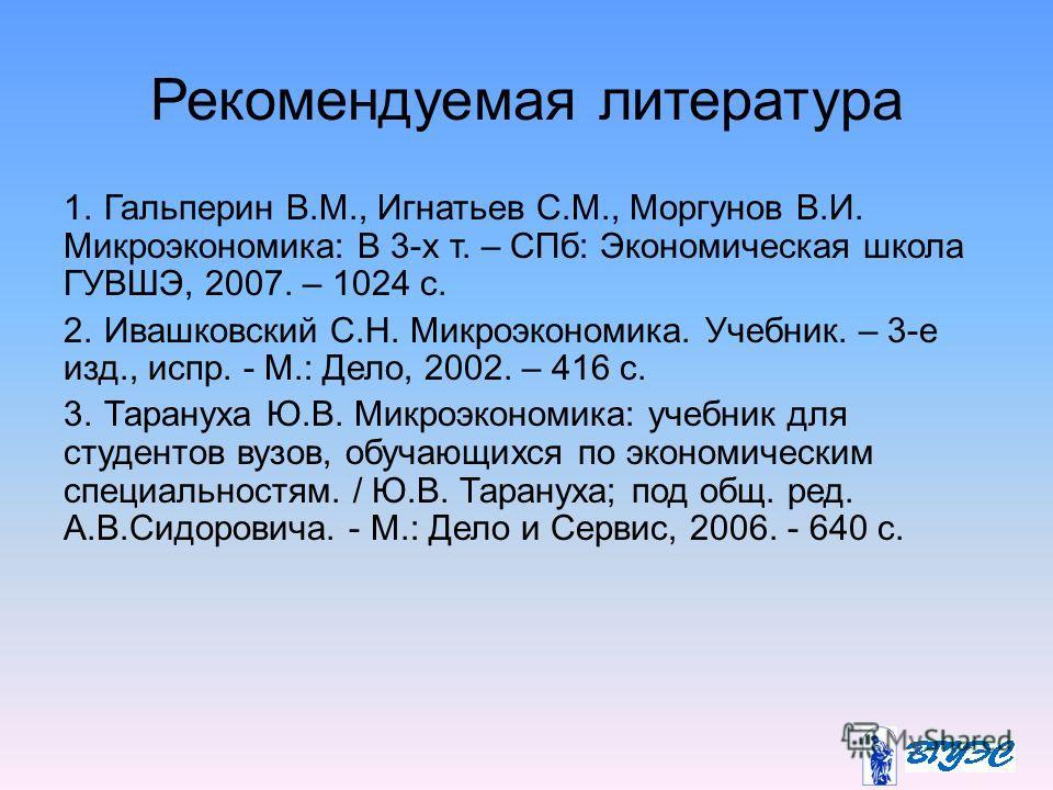 Тарануха Ю.в. Микроэкономика Учебник Скачать Бесплатно