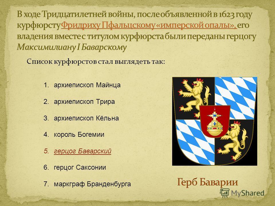 Список курфюрстов стал выглядеть так: 1.архиепископ Майнца 2.архиепископ Трира 3.архиепископ Кёльна 4.король Богемии 5.герцог Баварский 6.герцог Саксонии 7.маркграф Бранденбурга