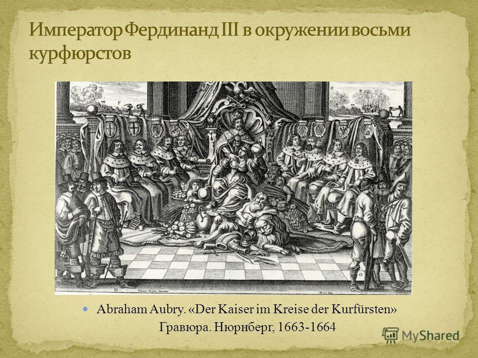 Abraham Aubry. «Der Kaiser im Kreise der Kurfürsten» Гравюра. Нюрнберг, 1663-1664