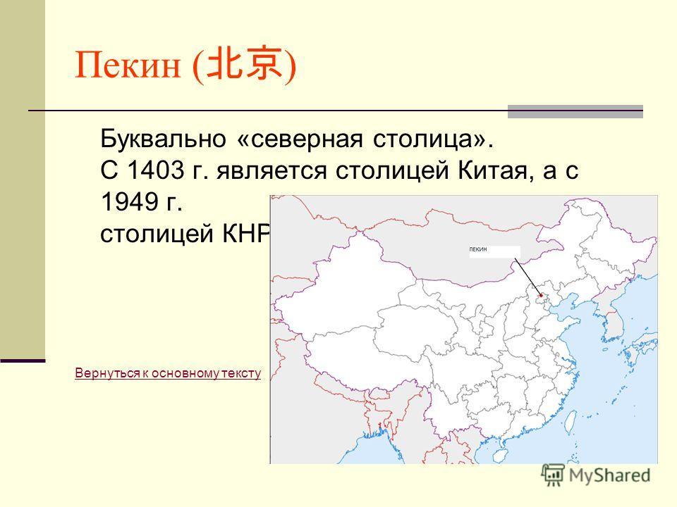 Пекин ( ) Буквально «северная столица». С 1403 г. является столицей Китая, а с 1949 г. столицей КНР. Вернуться к основному тексту