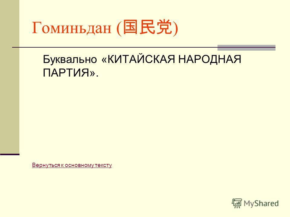 Гоминьдан ( ) Буквально «КИТАЙСКАЯ НАРОДНАЯ ПАРТИЯ». Вернуться к основному тексту