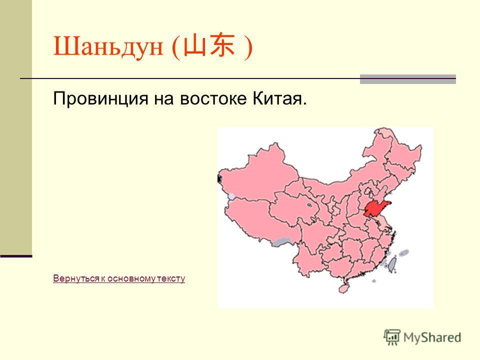 Шаньдун ( ) Провинция на востоке Китая. Вернуться к основному тексту