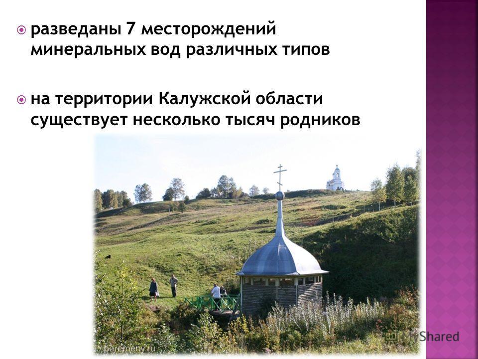 разведаны 7 месторождений минеральных вод различных типов на территории Калужской области существует несколько тысяч родников