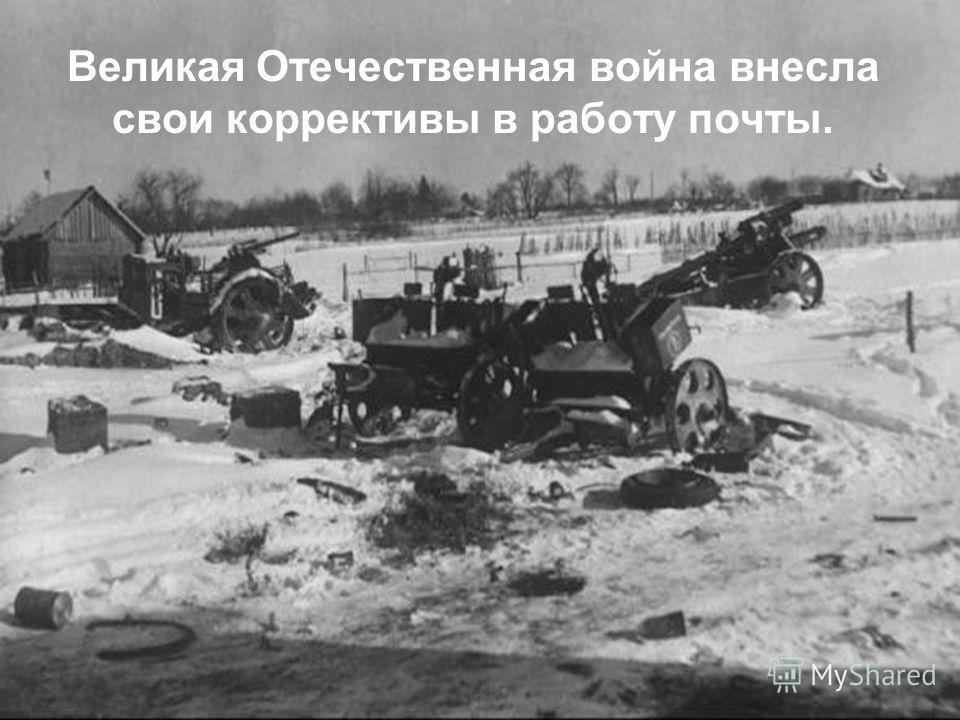 Великая Отечественная война внесла свои коррективы в работу почты.
