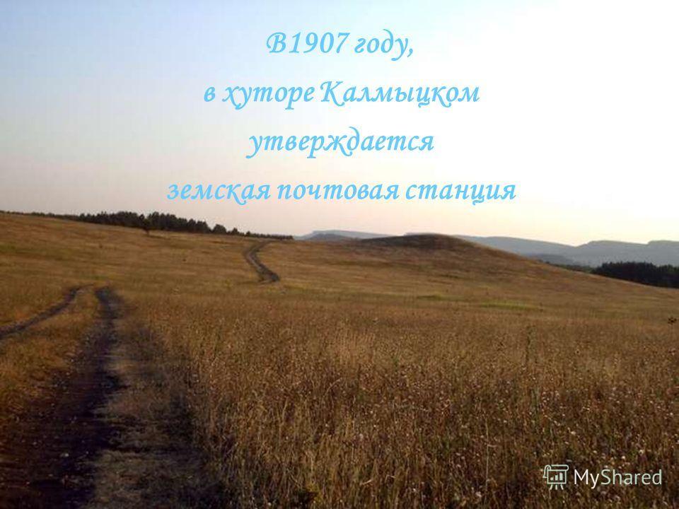 В1907 году, в хуторе Калмыцком утверждается земская почтовая станция