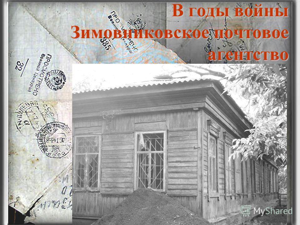 В годы войны Зимовниковское почтовое агентство