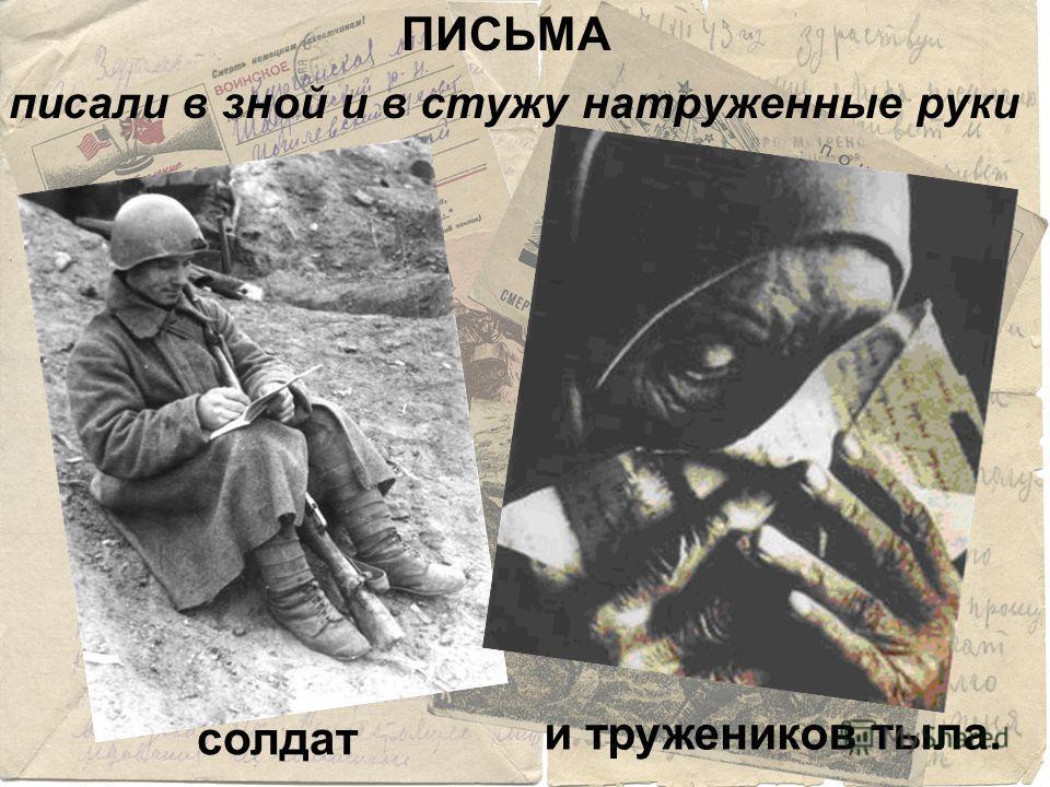 ПИСЬМА писали в зной и в стужу натруженные руки и тружеников тыла. солдат