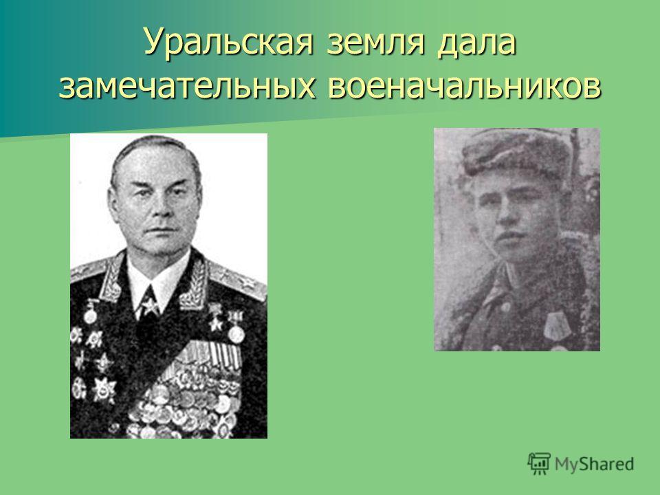 Уральская земля дала замечательных военачальников