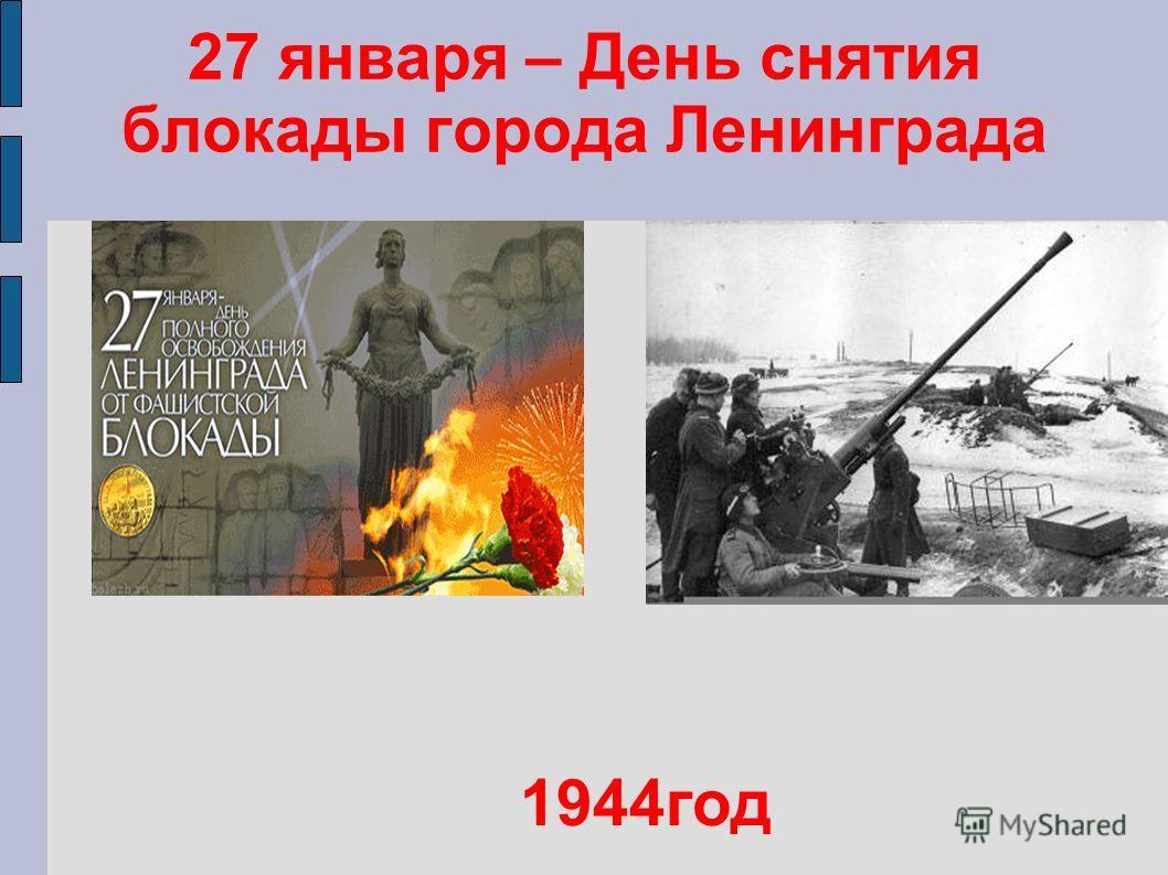 27 января – День снятия блокады города Ленинграда 1944год