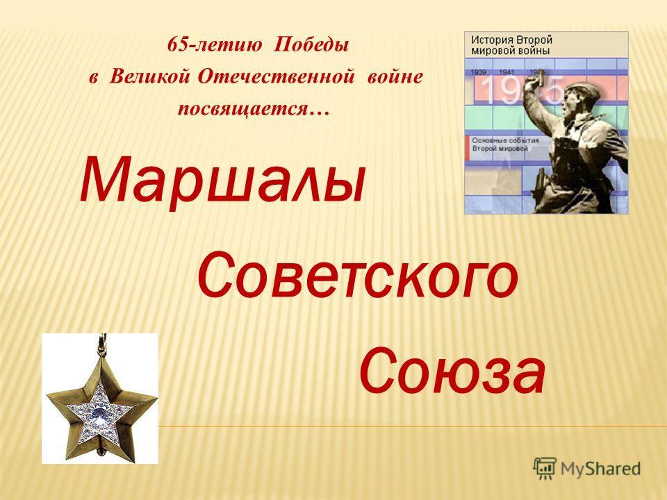 65-летию Победы в Великой Отечественной войне посвящается… Маршалы Советского Союза