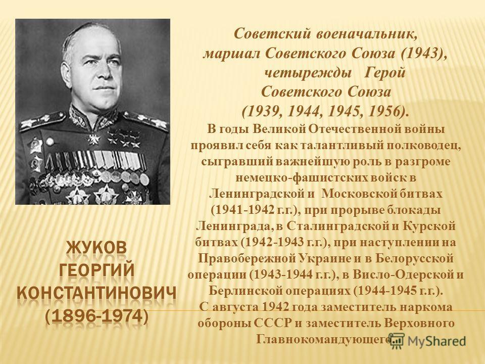 Советский военачальник, маршал Советского Союза (1943), четырежды Герой Советского Союза (1939, 1944, 1945, 1956). В годы Великой Отечественной войны проявил себя как талантливый полководец, сыгравший важнейшую роль в разгроме немецко-фашистских войс