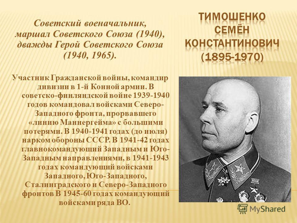 Советский военачальник, маршал Советского Союза (1940), дважды Герой Советского Союза (1940, 1965). Участник Гражданской войны, командир дивизии в 1-й Конной армии. В советско-финляндской войне 1939-1940 годов командовал войсками Северо- Западного фр